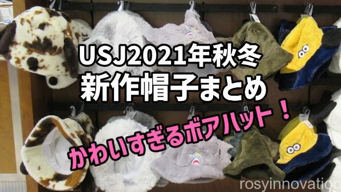 USJ2021年秋冬新作帽子まとめ (1)