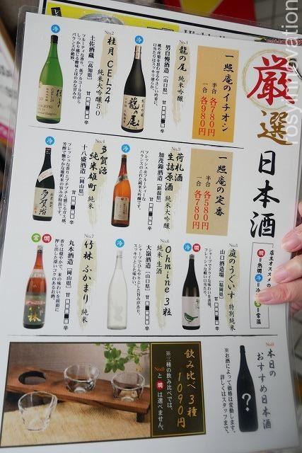麺酒一照庵 (4)アルコール
