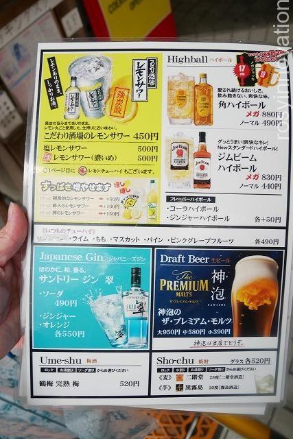 麺酒一照庵 (4)お酒