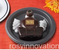 鬼滅の刃フード スタスタ 煉獄チョコレートケーキ