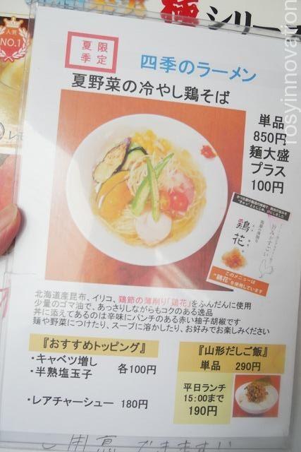 麺酒一照庵 (2)メニュー