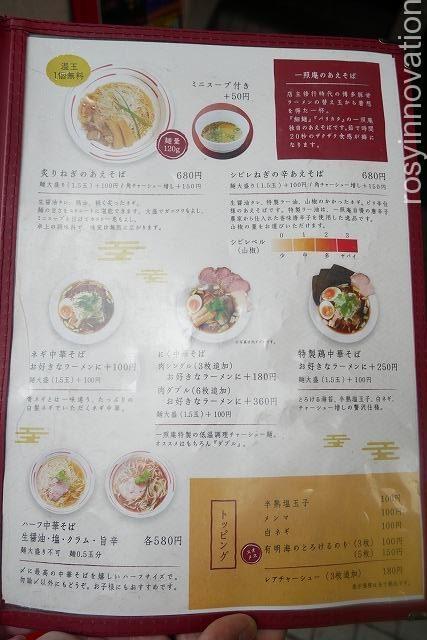 麺酒一照庵 (11)