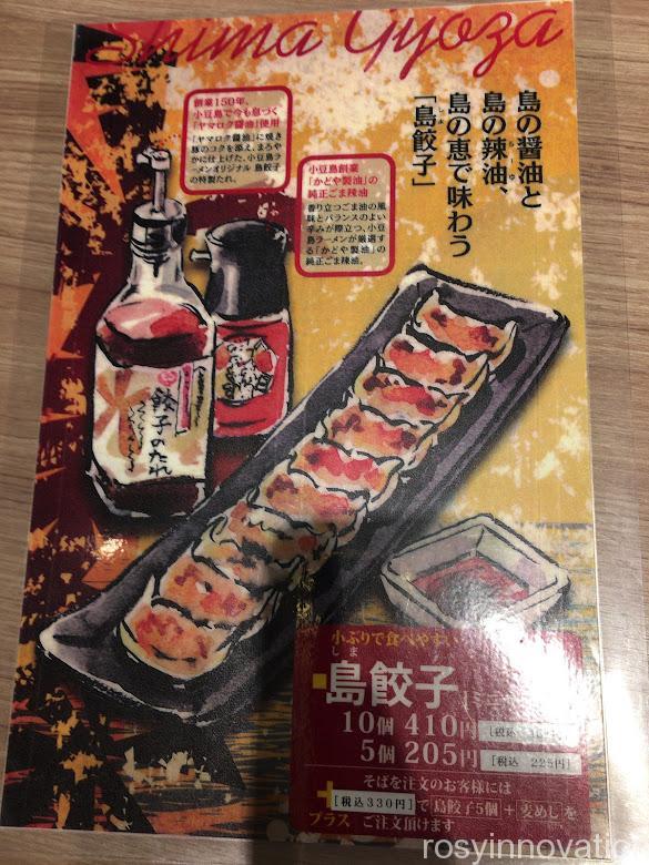 小豆島ラーメンひしおイオン岡山2021年7月 (8)餃子