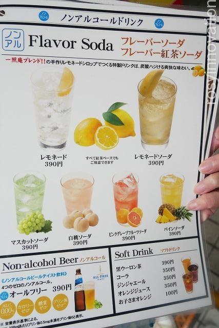麺酒一照庵 (4)ドリンクメニュー