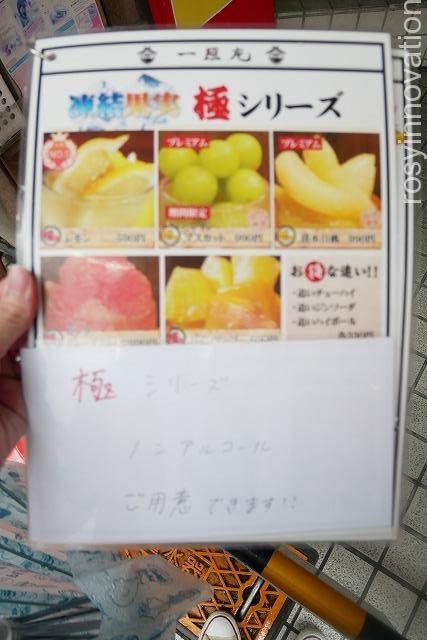 麺酒一照庵 (4)