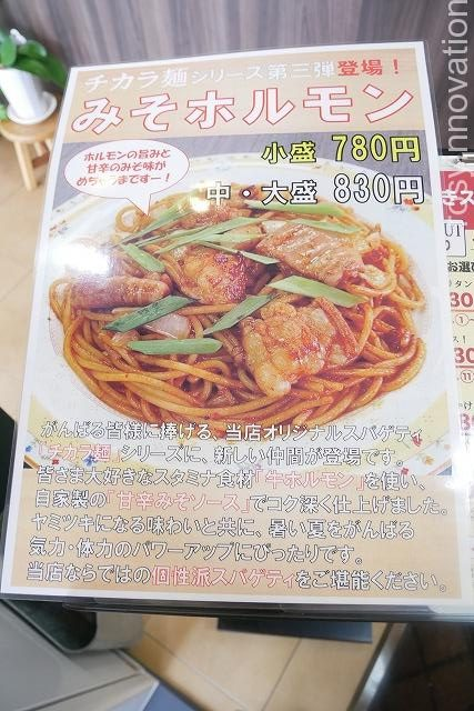 たっぷりスパゲッティ (6)