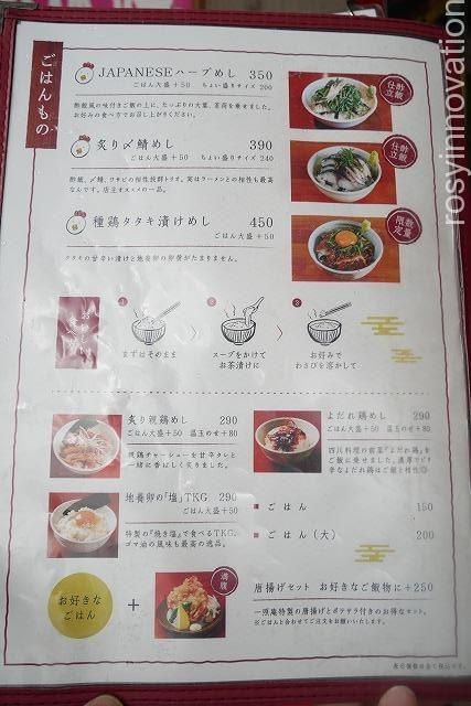 麺酒一照庵 (12)メニュー