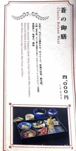 USJ鬼滅の刃フード17日 (1)冨岡義勇