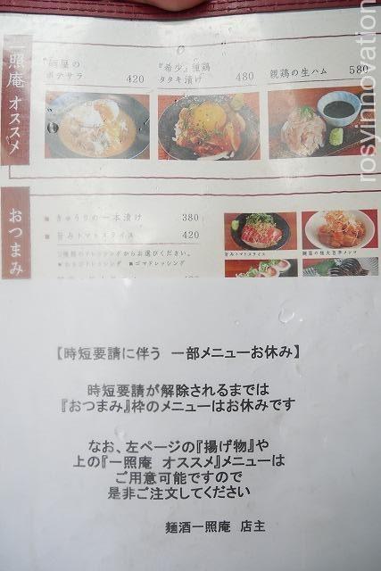 麺酒一照庵 (12)