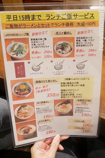 麺酒一照庵 (15)ランチメニュー サービス