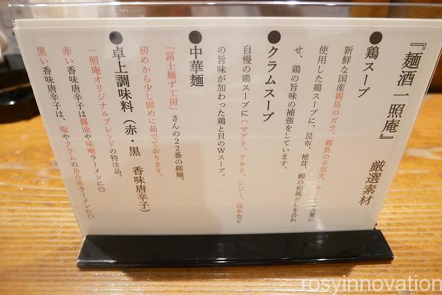 麺酒一照庵 (4)こだわり
