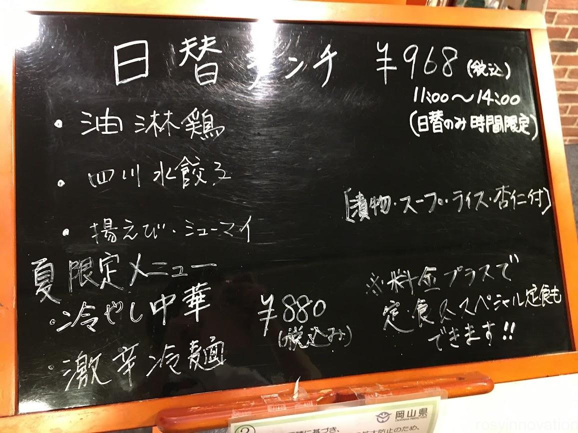 又来軒岡山ロッツ店2021年9月 (4)日替わり