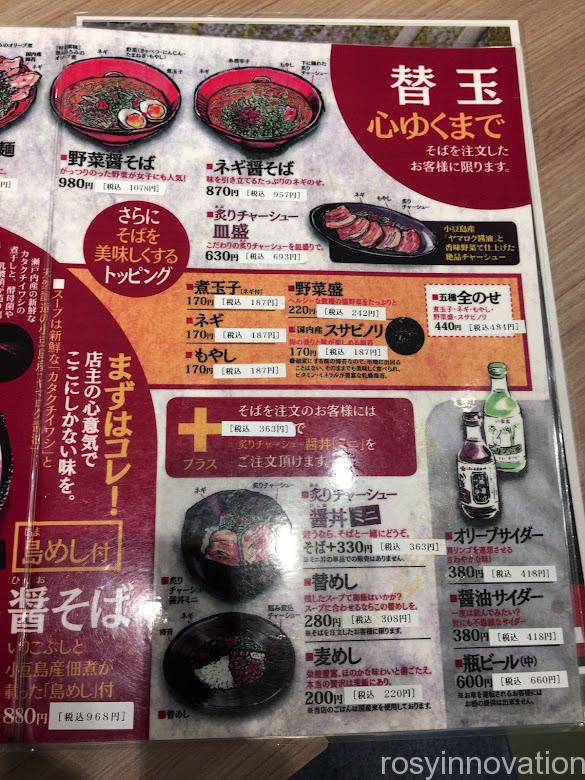 小豆島ラーメンひしおイオン岡山2021年7月 (4)メニュー表