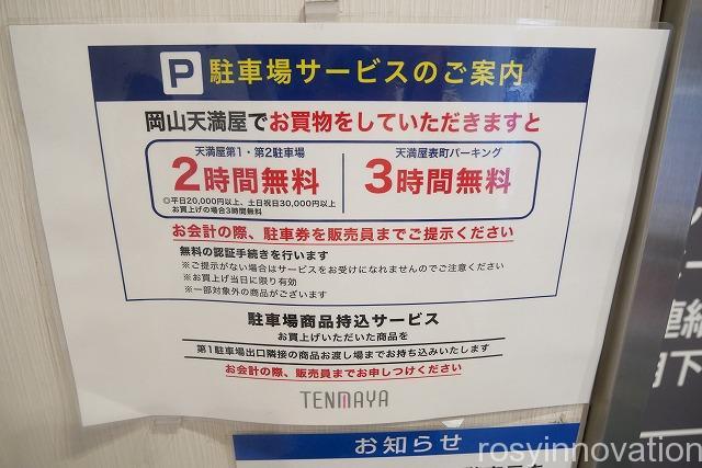麺酒一照庵 (29)駐車場