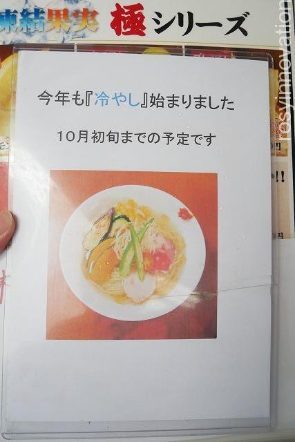 麺酒一照庵 (3)メニュー表
