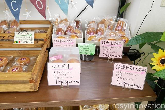ブランジェリーコロンバージュ花尻店 (2)パン屋かわいい