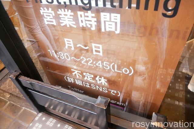 麺酒一照庵 (1)営業時間定休日