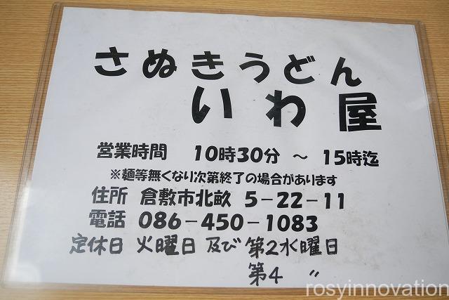 いわ屋 (4)営業時間定休日