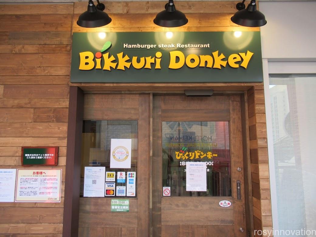 びっくりドンキーユニバーサルシティ店 (5)