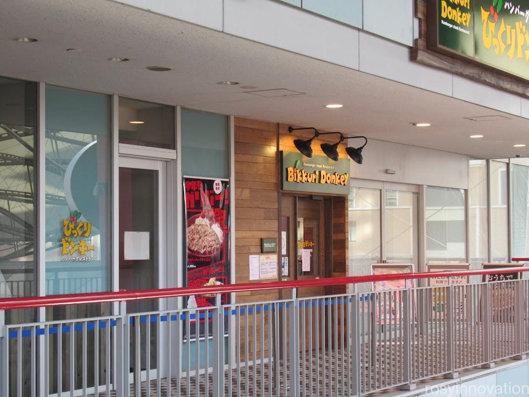 びっくりドンキーユニバーサルシティ店 (4)